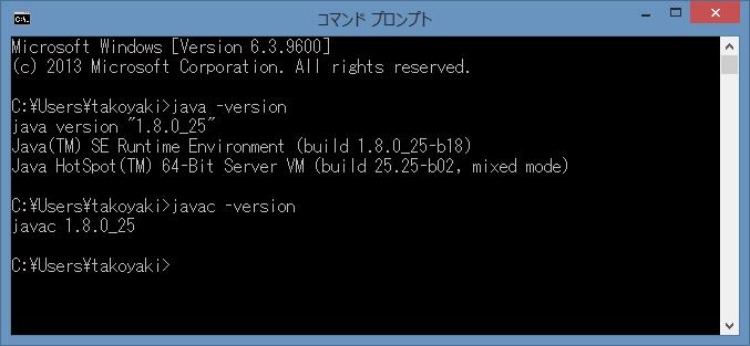 Javaコマンドをコマンドプロンプトから確認