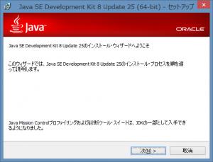 Javaのインストール1