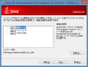 Javaのインストール2