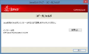 Javaのインストール3