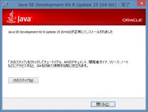 Javaのインストール4