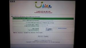 U-bike07